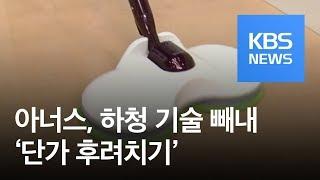 하청 기술 빼내 '단가 후려치기'…유명 물걸레청소기 업…