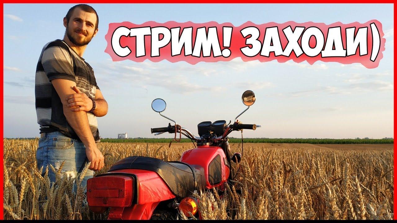 Wheelie Rider - СТРИМ! Восход, Планета, Юпитер | НОВОСТИ и ОБЩЕНИЕ!