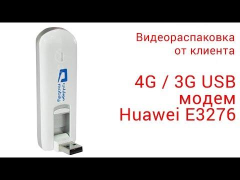 Видеораспаковка от клиента на 4G 3G USB модем Huawei E3276