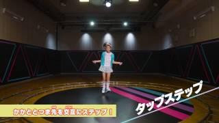 【ジャンピー】スターライトステージ タップステップ