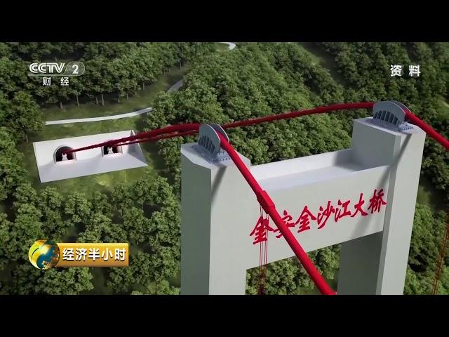 [经济半小时]世界最大跨径峡谷悬索桥——金沙江大桥| CCTV财经