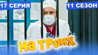 На Троих 2021 - 11 СЕЗОН - 17 серия   ЮМОР ICTV
