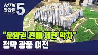 """""""분양권 전매 제한 전 막차 타자""""…청약 광풍 여전 /…"""