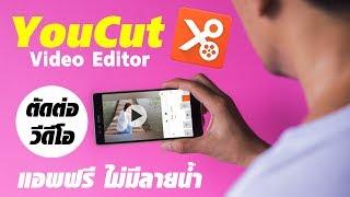 สอนตัดต่อแก้ไขวีดีโอ ด้วยแอพ YouCut screenshot 4