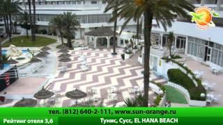 Отель El Hana Beach в Тунисе. Отзывы фото.(Подробнее: http://sun-orange.ru, Мы Вконакте: http://vkontakte.ru/club18356365. --------------------------------- Отель категории 3* расположен..., 2012-11-14T10:39:20.000Z)
