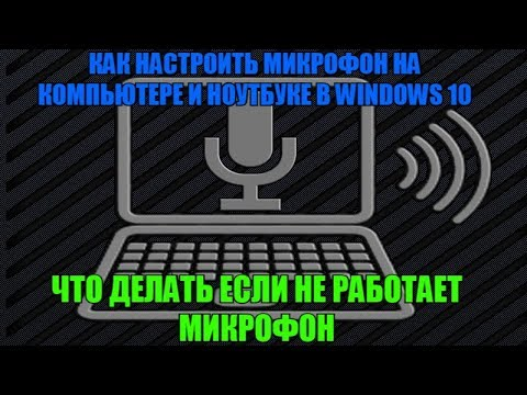 Как настроить микрофон на компе windows 10