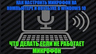 как настроить микрофон на Windows 10?