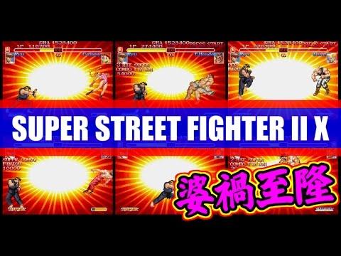 婆禍至隆 - スーパーストリートファイターII X