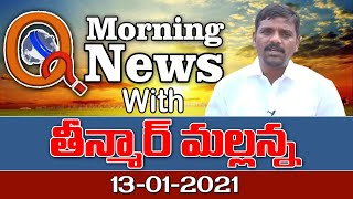Morning News With Mallanna13-01-2021 #TeenmarMallanna  #QNews  #QGroupMedia