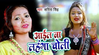 Sarita Singh का सबसे हिट होली गीत 2019 - Aail Na Lahanga Choli - Bhojpuri Hit Song 2019