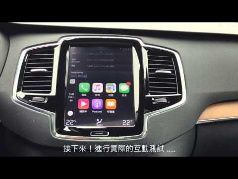 Apple CarPlay 功能操作示範 (以 Volvo XC90 連結為例)