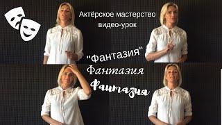 "Актёрское мастерство. Видео-уроки. "" ФАНТАЗИЯ"". Татьяна Олехнович."