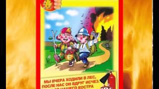 Пожарная безопасность для детей в стихах(Правила пожарной безопасности для детей., 2013-09-19T13:15:19.000Z)