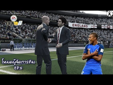 FIFA 18 CAREER - MANAGER MODE - ศึกฟุตบอลโลก 2018 - EP.5
