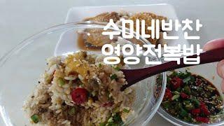 수미네반찬 영양전복밥 압력밥솥으로 간편하게 전복밥(Ab…