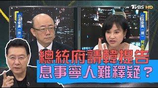 總統府二度發聲:請韓國瑜馬上提告 息事寧人難釋疑? 少康戰情室 20190821