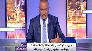 أحمد موسي : لا يوجد أي شخص أنتمي للقوات المسلحة يفرط في حبة رمل واحدة من سيناء