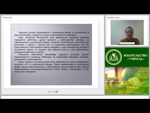 Трудовой договор: понятие, содержание и виды