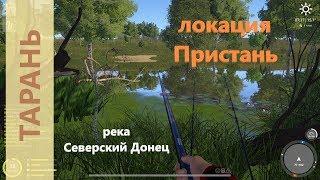 Русская рыбалка 4 - река Северский Донец - Тарань под кафе