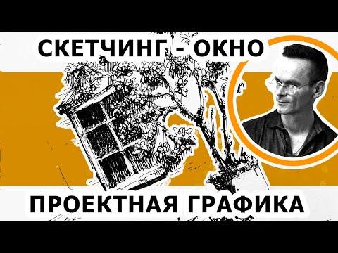 Проектная графика. Скетчинг. Эдуард Кичигин. Как рисовать окно и дерево