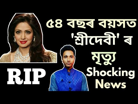 Bollywood Superstar Sri Devi Is no more 😨