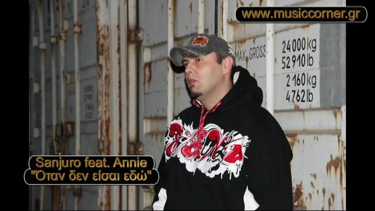 "Sanjuro feat Annie - ""Όταν δεν είσαι εδώ"" - HD"
