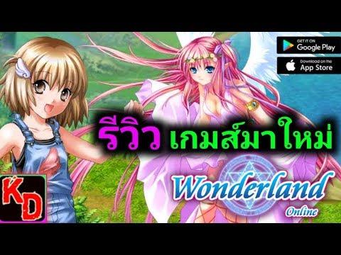 WonderLand M รีวิวเกมส์ใหม่ พร้อมเทคนิคสร้างตัวละครลับ !!!