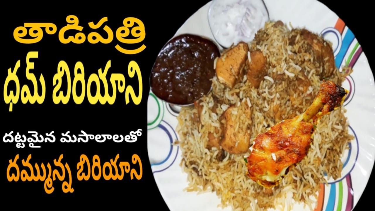 chicken dum biryani   chicken dum biryani in telugu తాడిపత్రి దమ్ బిరియాని మీరు ఎప్పుడైనా తిన్నారా?
