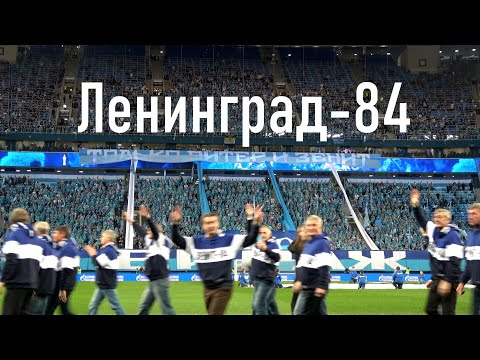 Ленинград-84