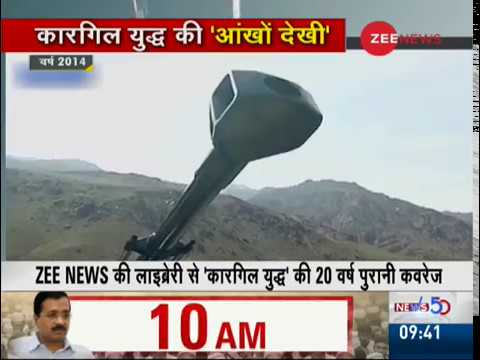 Replay of Zee News ground reporting from Kargil