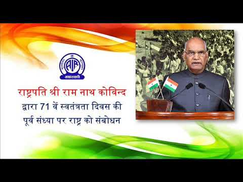 Address to the Nation by Hon'ble President of India on the eve of 71st  I-Day