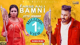 FARSE AALI BAMNI I फरसे आली बामणी (FULL VIDEO) JITTU JANAAB  & NAVVY PABANAI HARYANVI SONG 2020