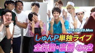 第2回しゅんP単独ライブの様子 その2【裏側】
