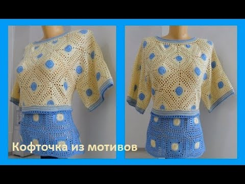 Кофточка из мотивов 2 ч.,crochet Blouse, вязание крючком(В №162)