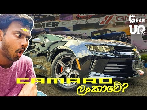 Chevrolet Camaro Review 2018 | සිංහල