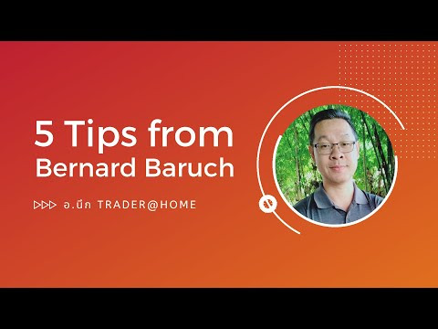 Forex สอน เทรด : 338 - 5 Tips from Bernard Baruch (2020)