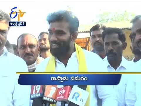 11 AM   Ghantaravam   News Headlines   21st March 2019   ETV Andhra Pradesh