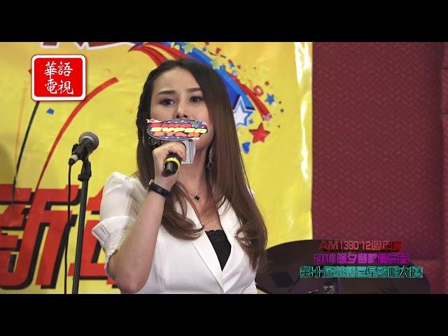 第十屆華語巨星歌唱大賽總決賽/AM1380 12週年台慶/2018除夕餐舞會 Part 5