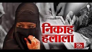 Sarokar : Nikah Halala   निकाह हलाला