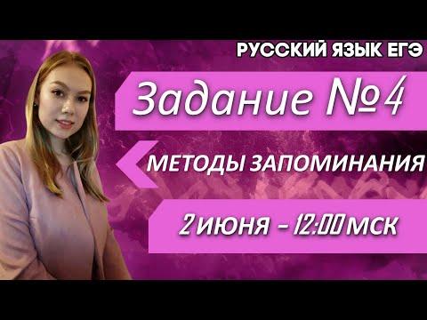 🔴ЕГЭ Русский Язык 2022 | Задание 4 | УДАРЕНИЯ | Самые эффективные методы запоминания
