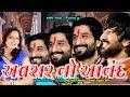 Gaman Santhal Kajal Maheriya || Avsar No Anand hit Garaba LIVE