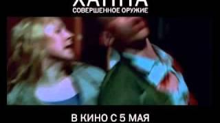 """Телеролик фильма """"Ханна. Совершенное оружие"""" 2 (5 сек)"""
