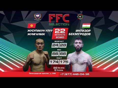 FFC Selection 1| Жусупакун Уулу Жумгалбек (Крыгызстан) VS Интизор Бекмуродов (Таджикистан) | Бой MMA