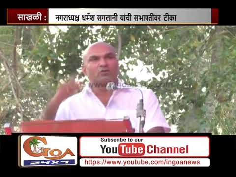 Sankhalim Municipality Ground To Get New Lease Of Life;Chairperson Criticize Pramod Swant