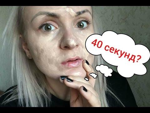 Как нанести тональный крем за 40 СЕКУНД?!!!