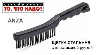 Щетка стальная ANZA - стальная щетка ANZA, купить ручной инструмент ANZA(, 2015-10-15T01:42:32.000Z)