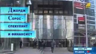 Джордж Сорос  спекулянт и финансист
