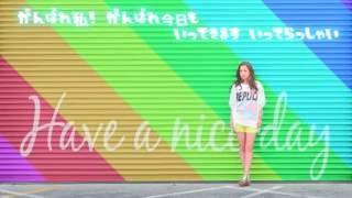 西野カナ 『Have a nice day』 歌詞付きフルfull〜Acoustic solo ver.〜(フジテレビ系「めざましテレビ」テーマソング)
