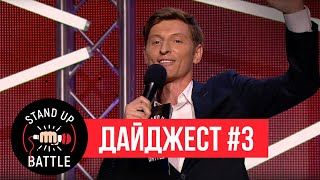 Stand Up Battle Павла Воли - Дайджест #3. Финал
