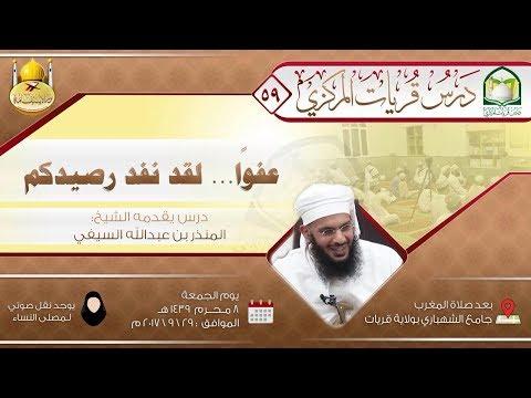(59) عفوا لقد نفد رصيدكم ش. المنذر السيفي